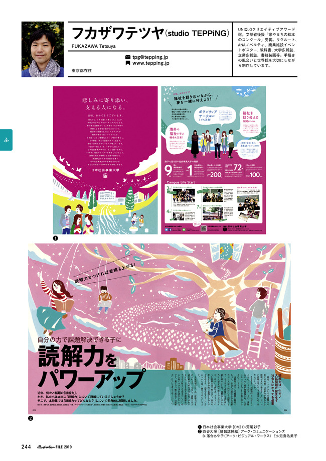 244_fukazawatetsuya_blog.jpg