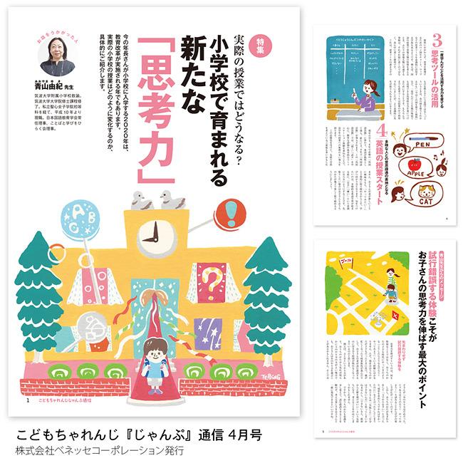 じゃんぷ通信4月号.jpg