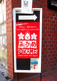 OKAME_J_01.jpg