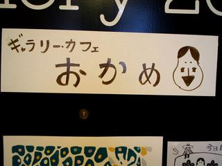 OKAME_J_04.jpg