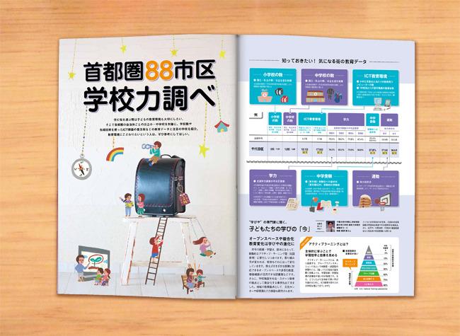 SUUMO_web_01.jpg