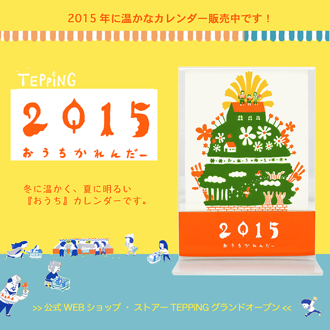 TEPPiNGカレンダー2015.png