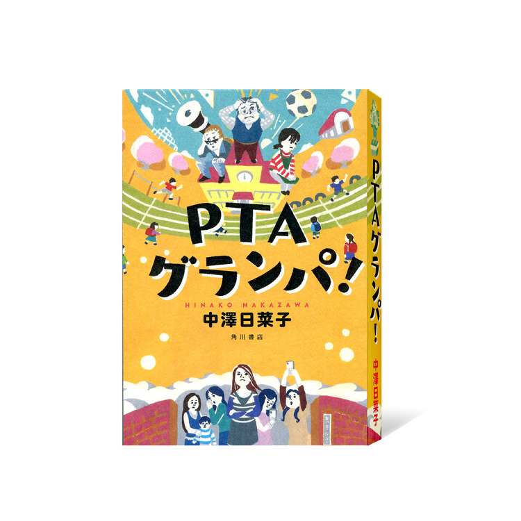 Web_PTAグランパ_.jpg