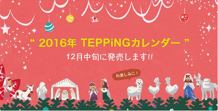 calendar2016_yotei.jpg