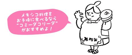 mex03_02.jpg