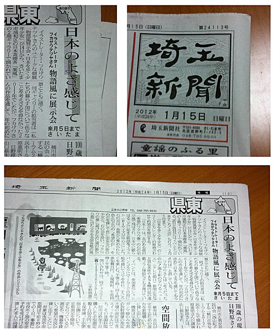 shinbun_2012_01_15.jpg