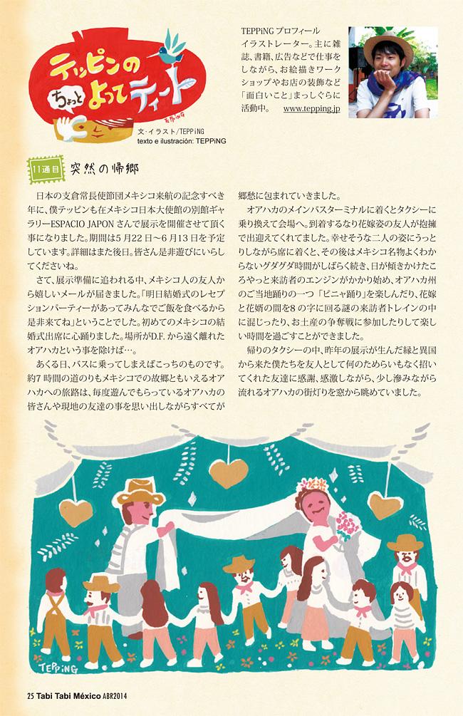 tabitabi_04.jpg