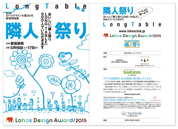 web_rinjinmatsuri_2015.jpg