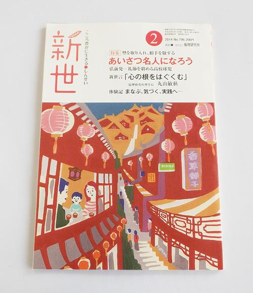 web_shinse_02.jpg