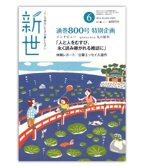 web_shinse_06.jpg