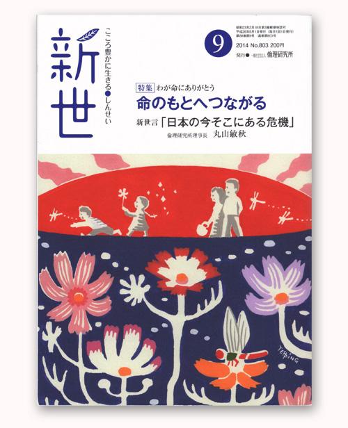 web_shinse_2014_09.jpg