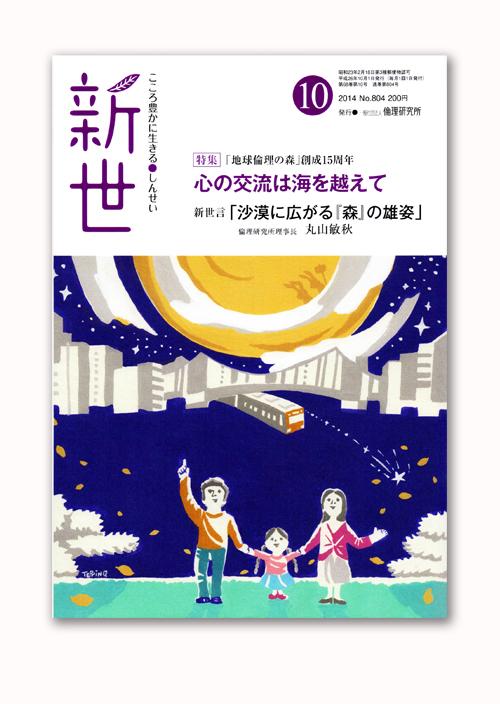 web_shinse_2014_10.jpg