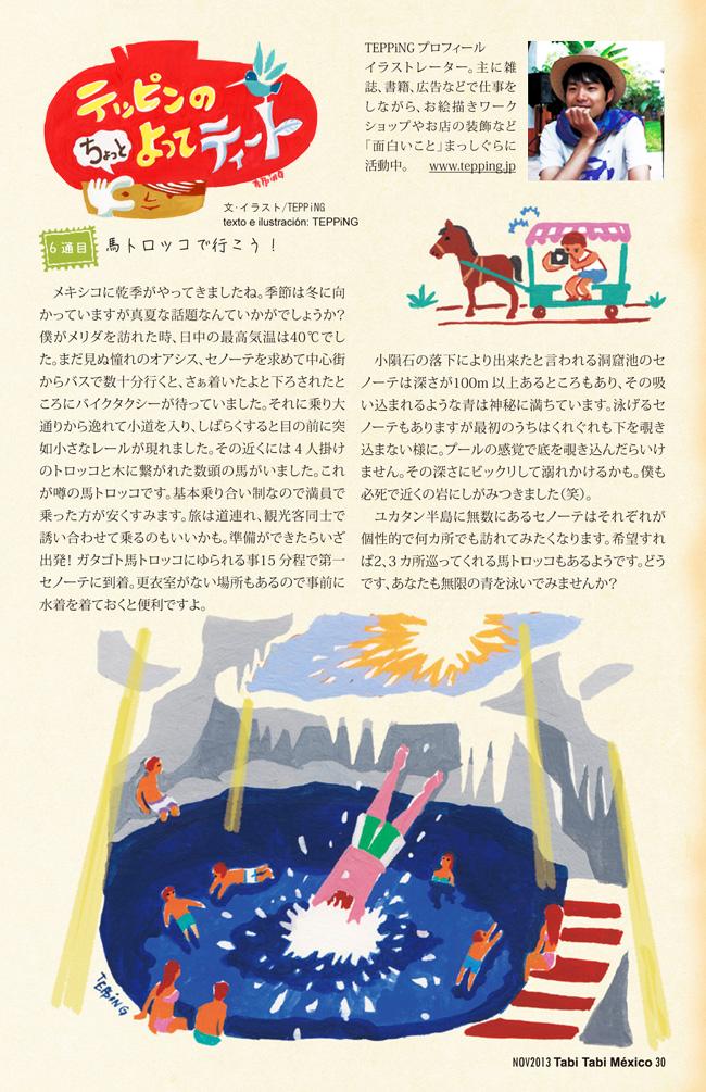 web_tabitabi_11_2.jpg