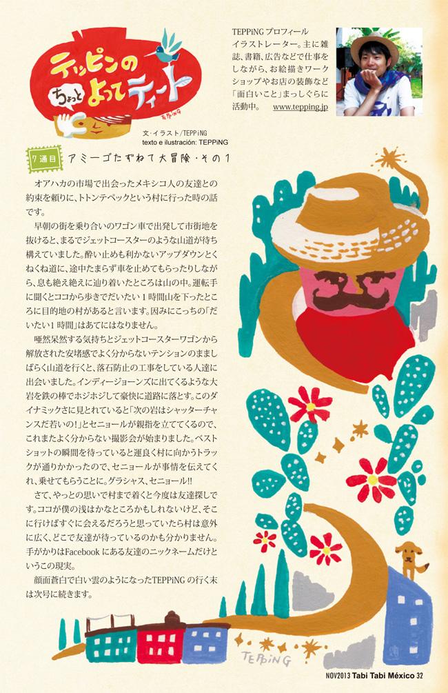 web_tabitabi_12.jpg